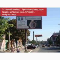 Заказать наружную рекламу на бигбрдах билбордах в Белгород-Днестровском