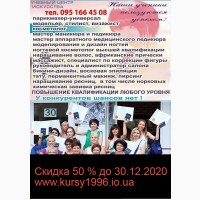 Курсы секретаря Одесса