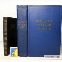 Французско-русский словарь, профессор Ганшина 1957 переработанное издание 1939г 70000 слов