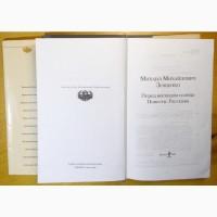 Библиотека Всемирной Литературы, две книги, 1969-2009 г