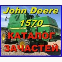 Каталог запчастей Джон Дир 1570 - John Deere 1570 книга на русском языке
