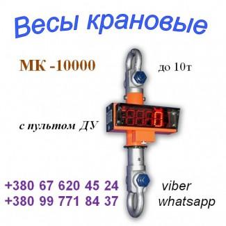 Весы (динамометр) крановые МК-10000 до 10т и др