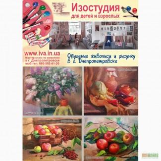 Художественная школа в Днепропетровске