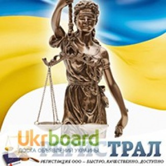 Регистрация ООО в Киеве