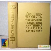 Государственная картинная галерея Армении КАТАЛОГ 1-е изд Живопись Скульптура Рисунок Теат