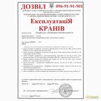 Разрешение на эксплуатацию Кранов