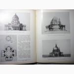 Гримм Г.Г. Архитектор А.Н. Воронихин 1963 каталог чертежей, рисунков и картин. Бартенев