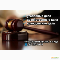 Представительство в суде по уголовным, хозяйственным и гражданским делам