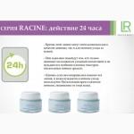 Распродажа - Косметика Racine из Германии, Киев, вся Украина