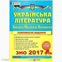 Комплексний довідник. Українська література. ЗНО 2017 рік