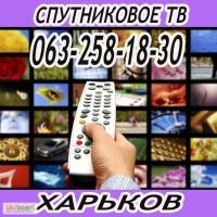 Антенны спутниковые Харьков подключение Спутниковое ТВ Харьков