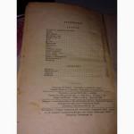 Книга раритет А.П. Чехов Рассказы и водевили 1951 г