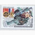 Почтовые марки СССР 1982. 3 марки Совместный советско-французский космический полет