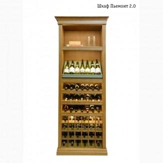 Винный шкаф Пьемонт