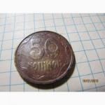 Брак монеты 50коп1992г