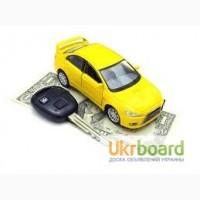 Кредит под залог автомобиля (без стоянки)