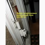 Ремонт алюминиевых дверей Киев, мастер по ремонту алюминиевых дверей