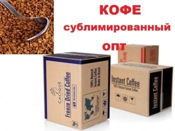 Фото 2. Растворимый кофе. Продам оптом кофе сублимированный