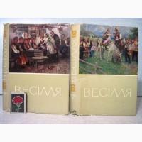 Весілля у 2 книгах Академія наук Української РСР, Інститу т мистецтвозна вства фольклор