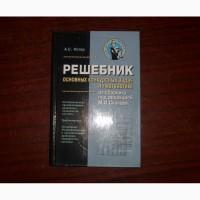 Решебник основных конкурсных задач по математике из сб под ред М.И. Сканави