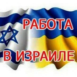 Работа в Израиле. Работа домработницы в Израиле. Одесса