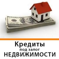 Кредит на любую сумму под залог недвижимости. Киев