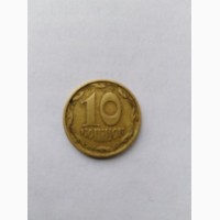 10 копеек 1994 год Украина