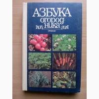 Азбука огородника. Болотских А.С