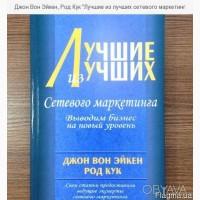 Джон Вон Эйкен и Род Кук `Лучшие из лучших сетевого маркетинга`