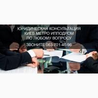 Юридическая консультация Киев метро Ипподром, по любому вопросу