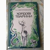 Книжка Хордові тварини Л.О.Смогоржевський