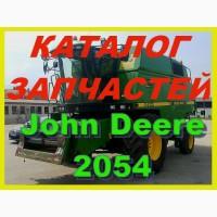 Каталог запчастей Джон Дир 2054 - John Deere 2054 на русском языке в печатном виде