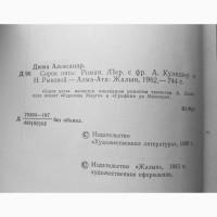 Александр Дюма Сорок пять