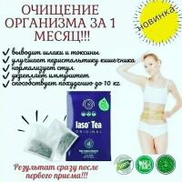 IASO чай для снижения веса