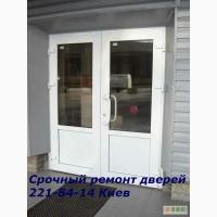 Срочный ремонт пластиковых и алюминиевых дверей Киев, в Киеве