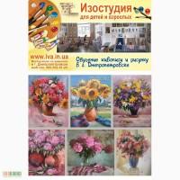 Уроки рисования в Днепропетровске
