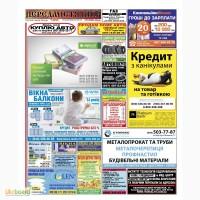 Реклама в газете Передмістя Київ