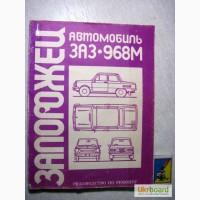 Автомобиль Запорожец ЗАЗ-968М. Руководство по ремонту. книга