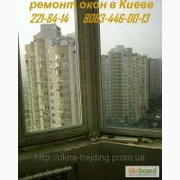 Ремонт окон Киев, регулировка окон