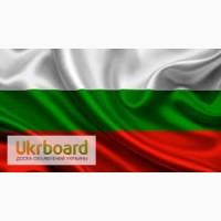 Мульти Виза в Болгарию без присутствия