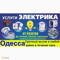 Электрик Aварийка поселок Котовского, Пересыпь, Таирова, Черемушки, центр