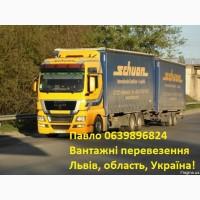 Грузоперевозки по Львову, области и Украине! Перевозка