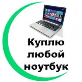 Скупка б/у ноутбуков - в любом состоянии, дорого Харьков и область