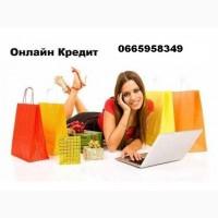 Kredit ONLINE частный кредит нового поколения для вас