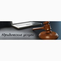 Юридические Услуги. Юридическая помощь в Одессе. Юридическая компания «Правовой Аспект»