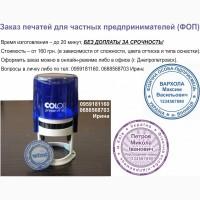 Печать ФОП Украина