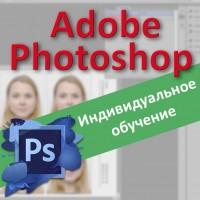 Курс Adobe Photoshop. Индивидуальное обучение, Соломенский р-н, Киев