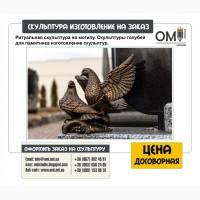 Изготовлением на заказ скульптур, статуй, статуэток, памятников, мемориалов, надгробий