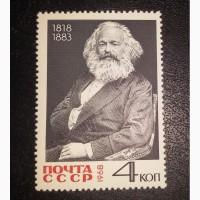 Продам марки СССР 150 лет со дня рождения К.Маркса
