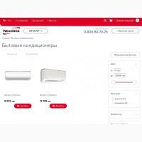 Климатический бренд NEOCLIMA в Украине - переносные кондиционеры, мульти-сплит-системы
